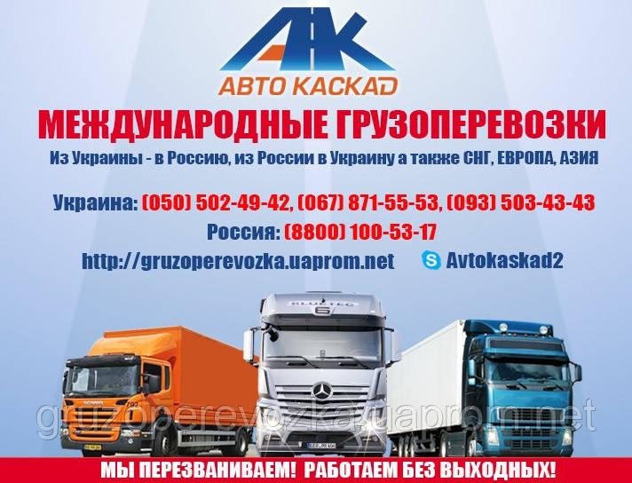 Грузоперевозки, переезды на пмж из Украины в Россию и в СНГ 930235968_w640_h640_gruzoperevozki_new