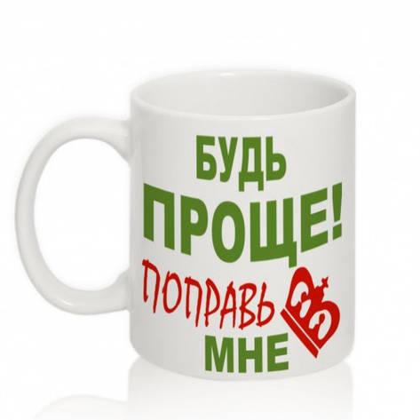 Авторская чашка БУДЬ ПРОЩЕ ПОПРАВЬ МНЕ КОРОНУ, фото 2