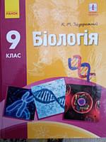 Біологія 9 клас. Підручник. Нова програма.