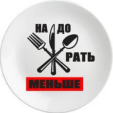 Авторська тарілка ТРЕБА МЕНШЕ ЖЕРТИ