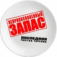 Авторська тарілка НЕДОТОРКАННИЙ ЗАПАС