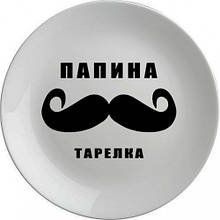 Авторская тарелка ПАПИНА
