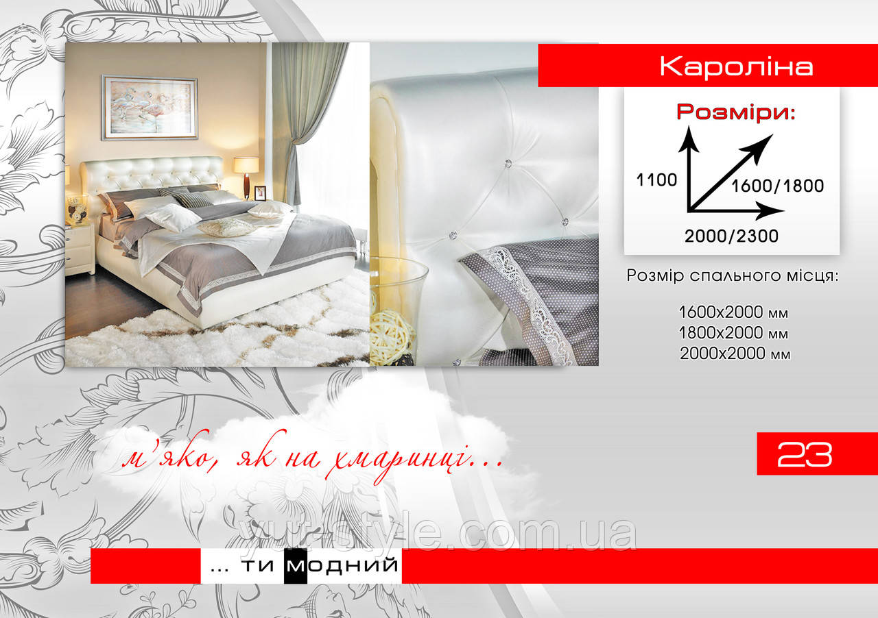"""Кровать """" КАРОЛИНА """""""