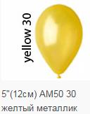 Воздушные шары 13 см металлик желтый Gemar 05301