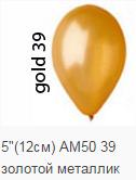 Воздушные шары 13см металлик золото Gemar 05391