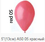 Воздушные шары 13см пастель красный Gemar 05051