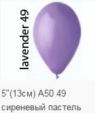Воздушные шары 13см пастель сиреневый Gemar 05491