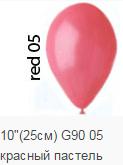 Воздушные шары 26 см пастель красный Gemar 09051