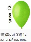 Воздушные шары 26 см пастель зеленый Gemar 09121