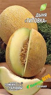 Семена дыни Титовка (Семена)