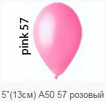 Воздушные шары 13 см пастель розовый Gemar 05571