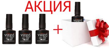 Гель-лак Vizavi Professional 3 + 1