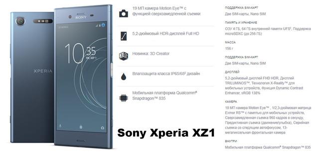характеристики, обзор, Sony XZ1, сони, иксперия, хз1, Xperia