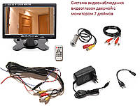 Комплект наблюдения видеоглазок с монитором 7 дюймов