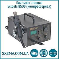 Паяльная станция Extools 850D компрессорная, металлический корпус