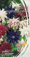 """Семена цветов Аквилегия (Орлики) гибридная махровая смесь, многолетнее 0,2 г, """" Семена Украины"""",  Украина"""