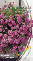 """Семена цветов Вербена """"Ампельная"""", розовая, 0.1 г, """"Семена Украины"""""""