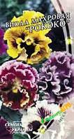 """Семена цветов Анютины глазки (Виола) Роккоко смесь, многолетнее 0,05 г, """"Семена Украины"""", Украина"""