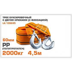 """Трос буксировочный лента 4.5м/2.0т/5.0см """"Lavita"""" крючки (блистер) (139245)"""