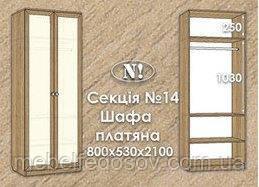 Шкаф платяной №14 Фаворит (Континент) 800х530х2100мм