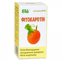 Фитокаротин fito, капсулы №40-атуральным источником витамина А, обладая высокой биодоступностью (