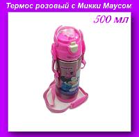 Термос розовый с Микки Маусом 500 мл Mickey Mouse,Термос-поильник с трубочкой,Большой детский термос
