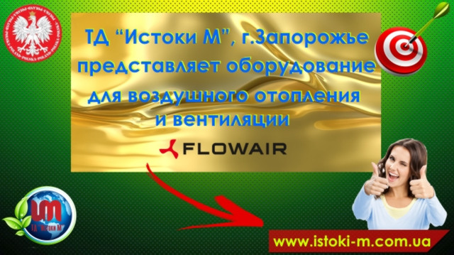 воздушное отопление flowair leo