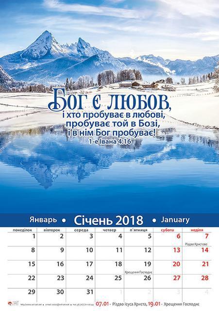 Перекидной календарь на рус и укр языках