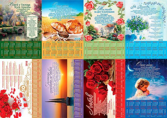 Плакатные большие календари на рус и укр языках
