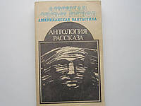 Книга Американская фантастика Антология рассказа