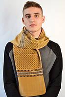 Мужской красивый шарф