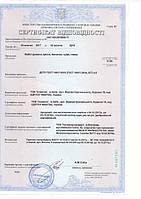 Сертификат соответствия.