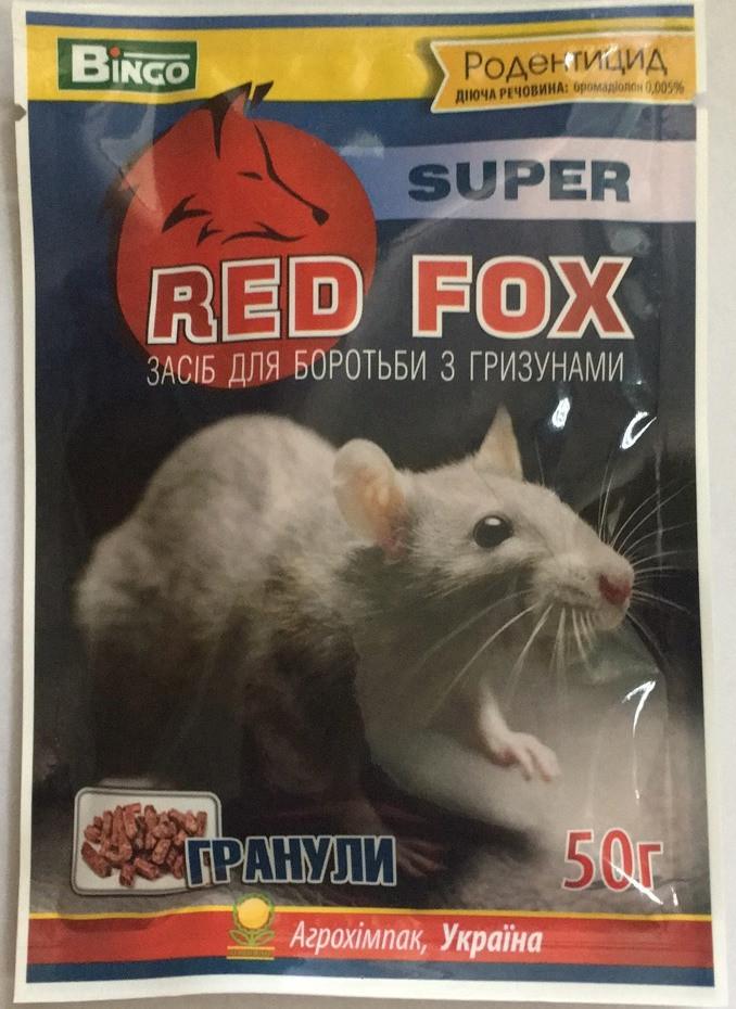 Родентицид Ред Фокс Супер/Red Fox (50г) — гранулы от крыс, мышей и мышевидных грызунов