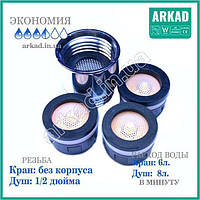 """Набор насадок для экономии воды - набор """"Стандартный ГАЗ +"""""""