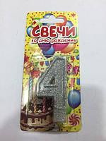 """Свеча цифра в торт """"4"""" (четыре) блестящая серебряная"""