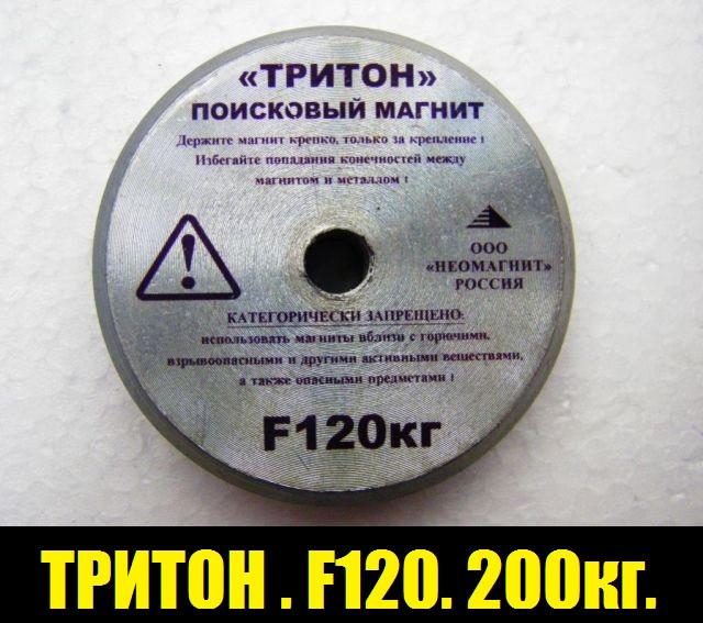 triton_1209.jpg