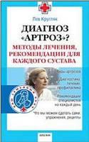 """Книга Диагноз """"Артроз""""? Методы лечения, рекомендации для каждого сустава"""