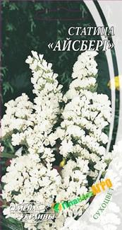 Семена цветов Статицы Айсберг (Семена)