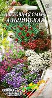 """Семена цветов Цветочная смесь """"Альпийская"""", многолетнее, 0,3 г,  """"Семена Украины"""", Украина."""