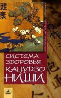 Книга Система здоровья Кацудзо Ниши