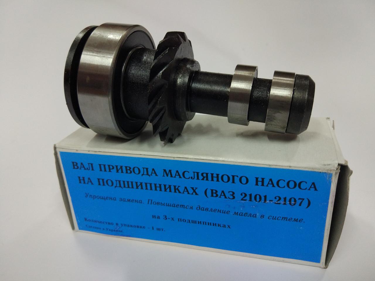 Кабанчик ВАЗ 2101, 2102, 2103, 2104, 2105, 2106, 2107, 2121 (вал привода маслонасоса) на 3-х подшипниках ХАРЬКОВ