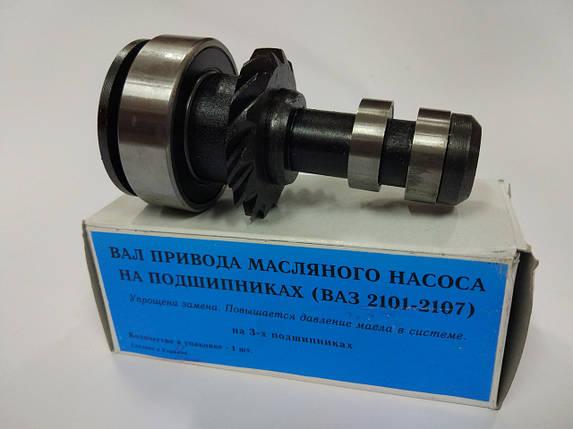Кабанчик ВАЗ 2101, 2102, 2103, 2104, 2105, 2106, 2107, 2121 (вал привода маслонасоса) на 3-х подшипниках ХАРЬКОВ, фото 2