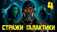 Четвёртый эпизод Стражи галактики: Выдающиеся игры, получил релизный трейлер