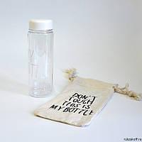 Бутылочка для воды My Bottle (Май ботл) в чехле, белая, фото 1