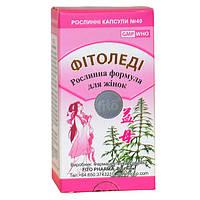 Фитоледи fito, капсулы №40- растительная формула для женщин. Нормализует менструальный цикл
