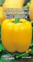 Семена перца сладкого Калифорнийское Чудо Золотое (Семена)