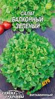 "Семена салата Балконный зеленый, 0,5 г, ""Семена Украины"""