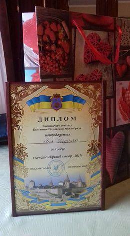 Диплом за лучший сувенир Каменца-Подольского 2017
