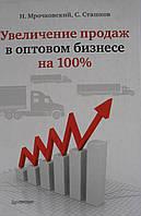 Увеличение продаж в оптовом бизнесе на 100 %
