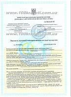 Сертификат качества для БИО-Парафин косметический